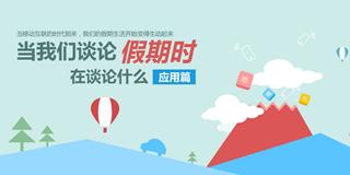 【手机应用让您的假期生活变得生动起来】-手机中国