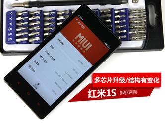 多芯片升级/结构有变化 红米1S拆机评测