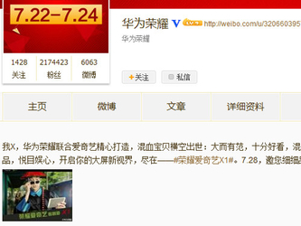 华为跨界出招 7月28日发布荣耀爱奇艺X1