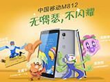 千元大屏4G智能新机 中国移动M812上市