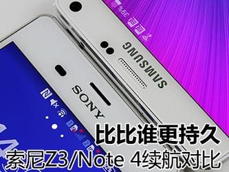 比比谁更持久 索尼Z3/Note 4续航对比