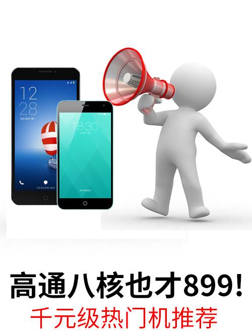 高通八核也才899!千元档热门手机推荐
