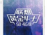 超值八核 黄金斗士S8 4G拆机视频评测