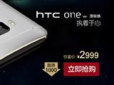HTC疯了?! HTC M9官方售价大幅下调