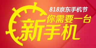 818京东手机节 手机中国全程报道