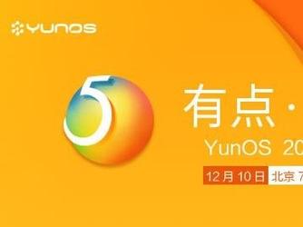 """""""有点·大不同""""  新版YunOS周四将发布"""