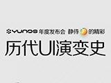 静候5的精彩 解读YunOS历代UI演变史
