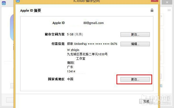 比翻墙好使 免信用卡更改Apple ID地区