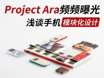 Project Ara频频曝光 浅谈手机模块化设计