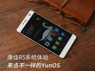 康佳R5系统体验:来点不一样的YunOS