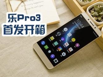 超强性能高通骁龙821手机 乐Pro3首发