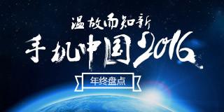 2016手机中国年底回顾/评选专题