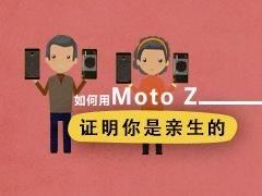 如何用Moto Z来证明你是不是亲生的