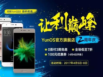 YunOS官方旗舰店店庆 多款终端热卖中
