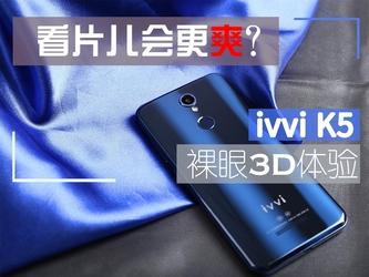 看片儿会更爽?ivvi K5裸眼3D体验