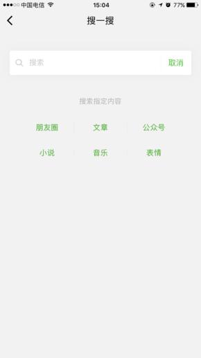 """微信推""""搜一搜""""要干翻百度? 你想多了  第1张"""