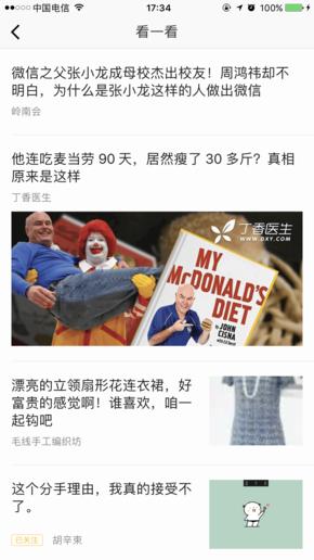 """微信推""""搜一搜""""要干翻百度? 你想多了  第4张"""