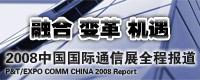 2008中国国际通信展全程报道