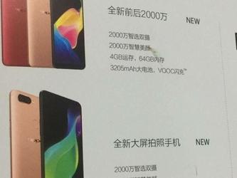 OPPO R11s宣传册曝光 热巴代言配置强悍