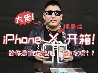 iPhone X开箱体验!令人合不拢嘴的全面屏