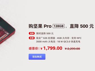 锤子感恩特惠 坚果Pro 128GB版直降500!