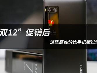 """""""双12""""促销 这些高性价比手机错过悔一年"""