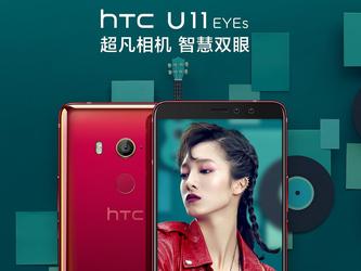 HTC U11 EYEs正式开售 下单立减300元