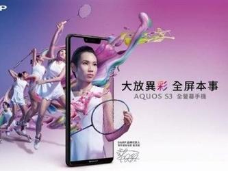 夏普S3台湾公开亮相 6英寸刘海全面屏