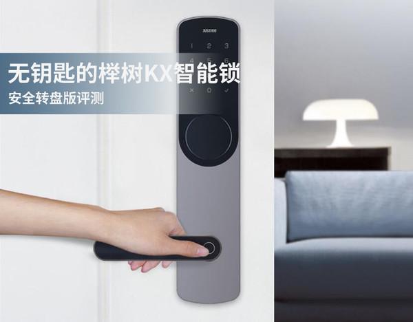 榉树KX智能锁安全转盘版评价:其实没有钥匙!