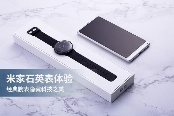 米家石英表体验:经典手表隐藏技术之美