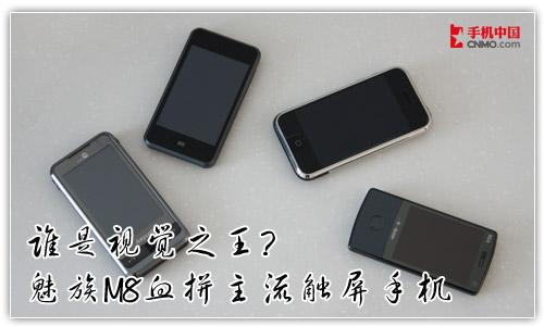 大家来找茬! 魅族M8与iPhone对比评测