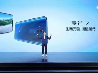 华为麦芒7正式发布 2399元即日开启预售