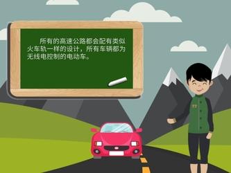 自动驾驶科普(一)自动驾驶汽车的发展史