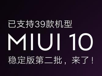 小米4都能升!MIUI10稳定版大批量推送