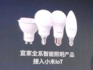 宜家智能照明产品正式宣布接入小米IoT