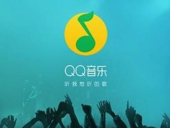 腾讯音乐上市 超1400亿市值堪比京东!