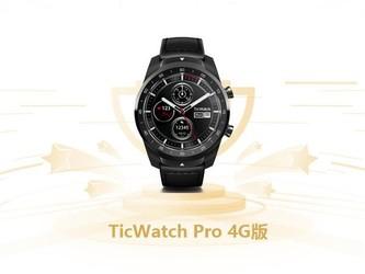2018年度智能穿戴:TicWatch Pro 4G版