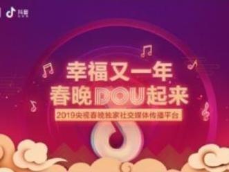 玩high!抖音成2019央视春晚独家社交媒体传播平台