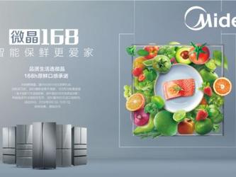 美的冰箱:智能保鲜再进阶
