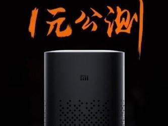 小爱音箱万能遥控版来了!新黑色一句话遥控传统家电