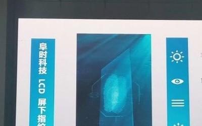 LCD屏下指纹技术被攻克 屏下指纹识别将成手机标配?