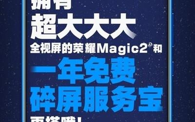 荣耀Magic2开启重磅福利 免费领取12个月碎屏服务宝