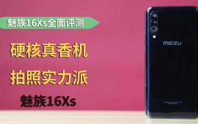 魅族16Xs全面评测:千元机硬核真香机 拍照实力派