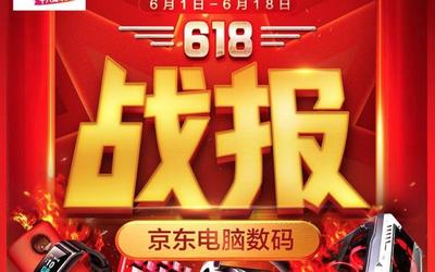 京东618国货大爆发!华为成为国产科技品牌的领头羊