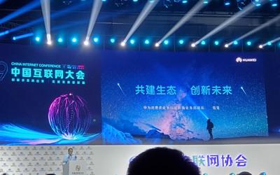 华为吴昊:华为终端云拥有5亿+用户 年增长率为47%