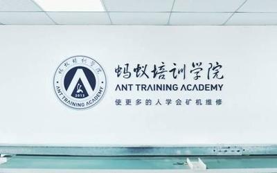 蚂蚁培训学院正式启动 比特大陆助推行业可持续发展