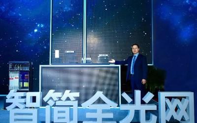 华为发布智简全光网战略 打造智能的下一代全光网络