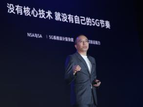 荣耀赵明:5G是行业未来十年最大的机会/技术是核心