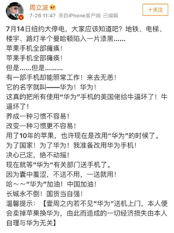周立波发微博狂赞华为 暗示希望华为送自己一部手机