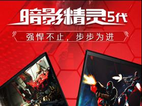 京东游戏本销售持续领跑 每10台游戏本有9台来自京东